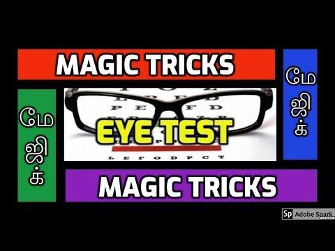 ONLINE TAMIL MAGIC I ONLINE MAGIC TRICKS TAMIL #526 I EYE TEST
