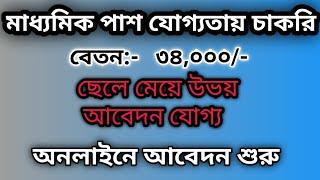Madhymik Pass Government Job vacancy news ll West Bengal Selection Asmita 360 ll 2019
