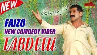 "Faizo | New Comedy Clip 2019 ""TABDEELI"" | Funny Video 2019 | Rohi Production"
