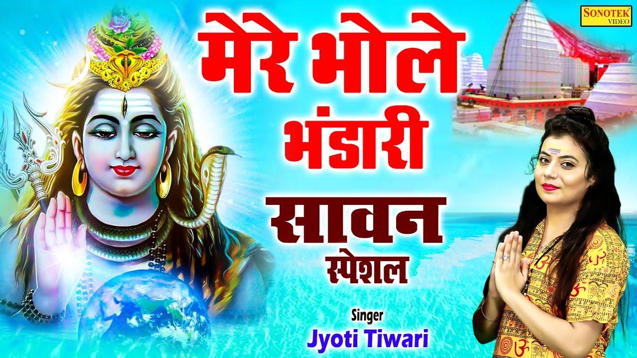 मेरे भोले भंडारी तेरी महिमा न्यारी   Mere Bhole Bhandari Teri Mahima Nyari   Jyoti Tiwari   Bhajan