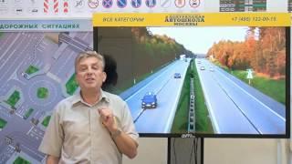 Скорость движения (новая программа обучения Центральной автошколы Москвы)