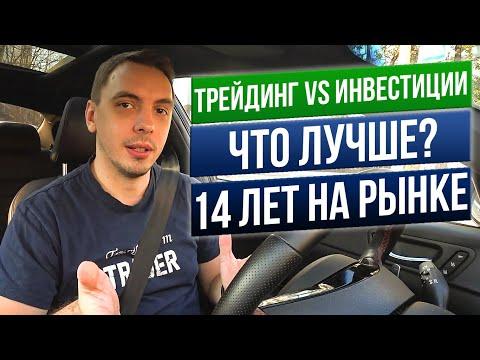 Видео: Плюсы и минусы трейдинга и инвестиций. Что лучше выбрать? Дмитрий Черёмушкин