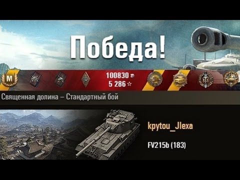 FV215b (183)  38% на победу, затащил!!! Священная долина World of Tanks  0.9.4  WoT