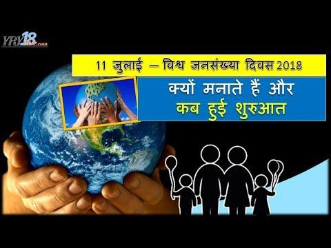 क्यों मनाते हैं और कब हुई शुरुआत   July 11 World Population Day 2018   YRY18 Live