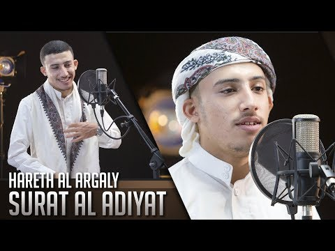 MUROTTAL QURAN || HARETH AL ARGALY || SURAT AL ADIYAT