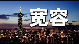 我在视频里尖刻的指出台湾的问题,台湾朋友的回复让人很暖心