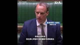 英国敦促中国重新考虑在香港推行国安法计划
