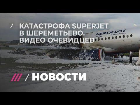 В катастрофе SuperjetвШереметьево