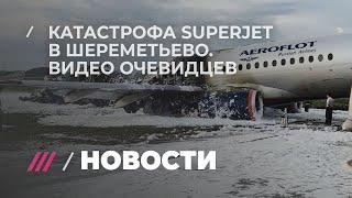 В катастрофе SuperjetвШереметьево погибли 41 человек