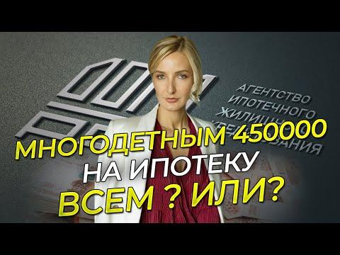 Многодетным 450000 рублей на ипотеку. Всем?! Или?