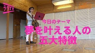 山田賢明のララTV Vol.2「夢の叶え方」