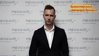 Дмитро Сушко вітає з Днем бухгалтера та аудитора України