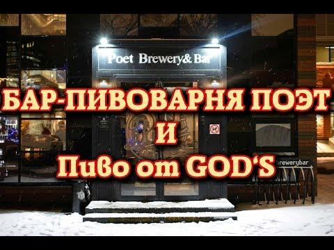 Бар-пивоварня Poet и пиво от GOD`S Brewery