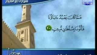 التلاوات المختارة | محمود علي البنا - سورة إبراهيم ( 1 / 2 )