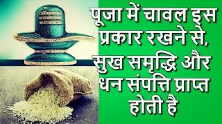 पूजा में चावल इस प्रकार रखने से सुख समृधि और धन संपत्ति प्राप्त होती है