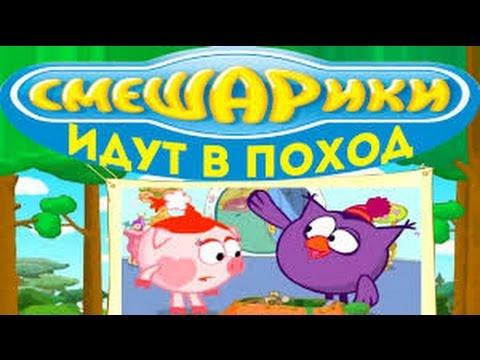 Мультфильм игра, Смешарики , Смешарики идут в поход , Полная версия