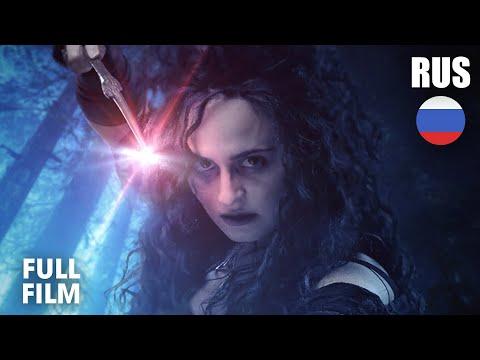 Невилл Долгопупс и Темная Ведьма (На русском)
