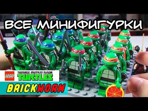 Черепашки ниндзя! Все минифигурки LEGO по мультсериалу. - Brickworm