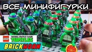 Черепашки ниндзя! Все минифигурки LEGO по мультсериалу. - Brickworm(Крутой канал о супергероях - http://www.youtube.com/user/bezdarno ✓Новые видео каждую неделю! Подписывайся - http://www.youtube.com/subsc..., 2014-09-23T11:34:35.000Z)
