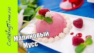 МАЛИНОВЫЙ МУСС - очень вкусный ягодный муссовый десерт из Малины / простой безглютеновый рецепт