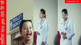 हस्पिटलमा Nurse Gents टोइलेट भित्र  छिरे पछी |Comedy clip|