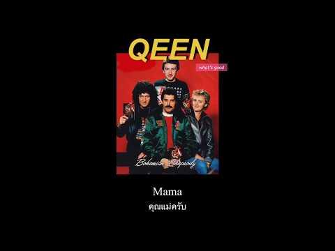 Bohemian Rhapsody – Queen [SUBTHAI]