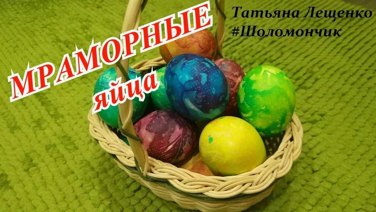 Мраморные яйца на Пасху - YouTube