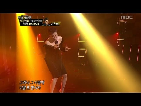 #05, Lee Eun-mi - Sad Fate, 이은미 - 슬픈 인연, I Am a Singer2 20121223