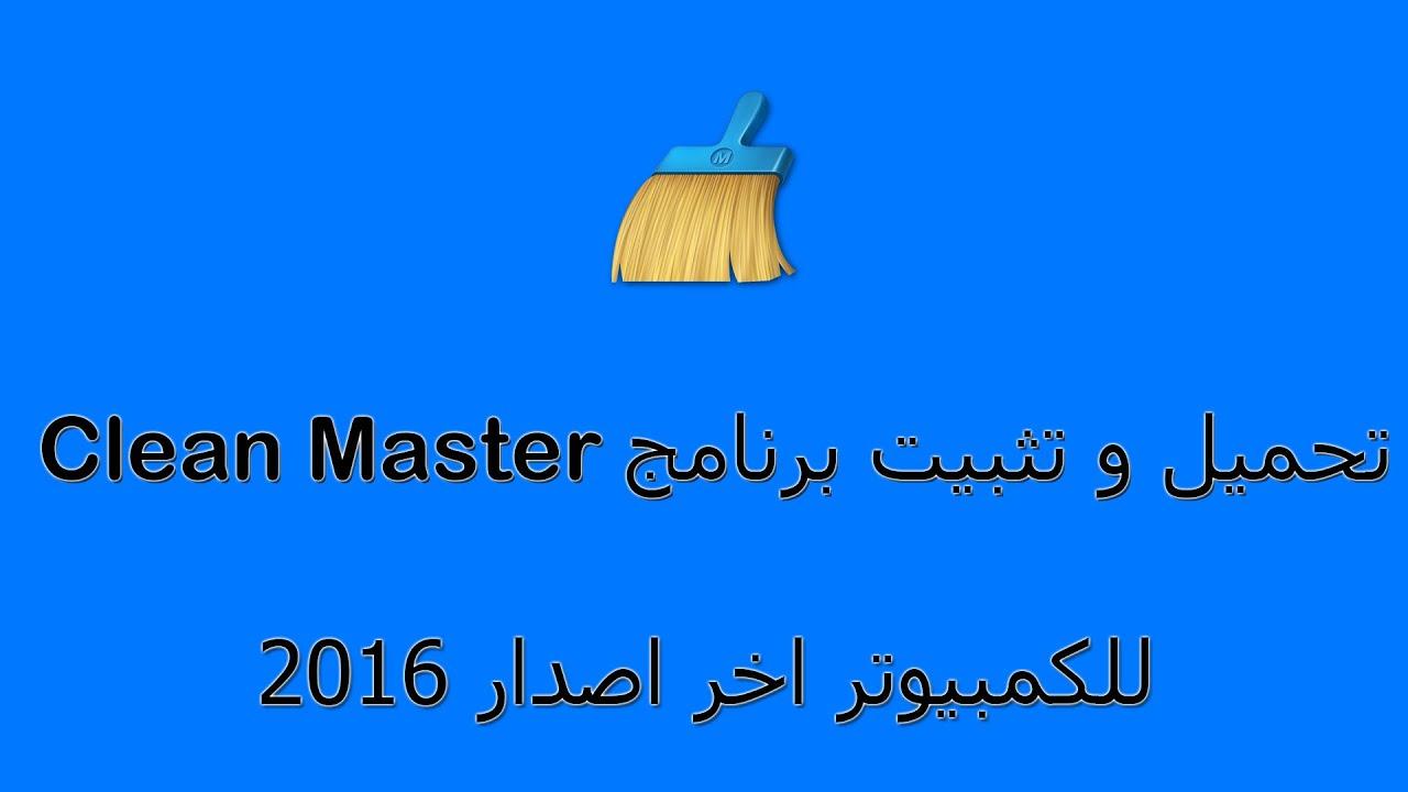 تحميل و تثبيت برنامج Clean Master للكمبيوتر اخر اصدار 2016