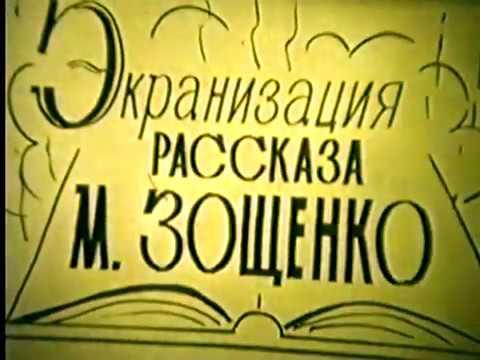 Баня (кино экранизация рассказа М.Зощенко)