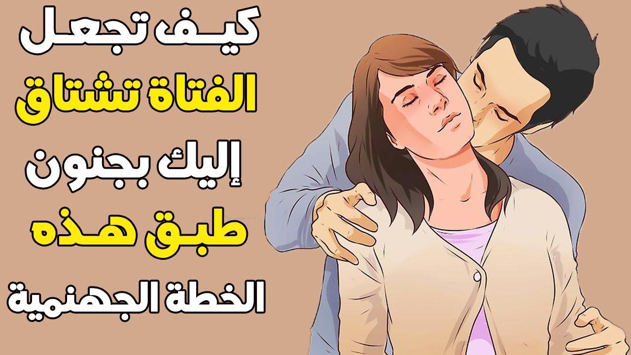 كيف تجعل الفتاة تشتاق إليك وتفكر فيك باستمرار؟ إليك 7 خطوات فعالة!
