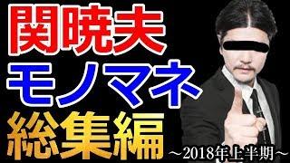 【関暁夫】たっくーによる怒涛のモノマネ総集編【都市伝説】 thumbnail