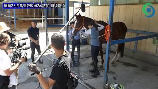 綾瀬はるかさんが馬術の広田夫妻訪問 那須塩原 綾瀬はるか 動画 29