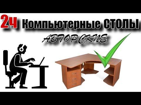 Мой второй компьютерный стол. Угловой. Авторская мебель