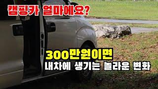 찐 가성비 캠핑카! 700만원대 캠핑카ㅣ이게 끝판왕 캠…