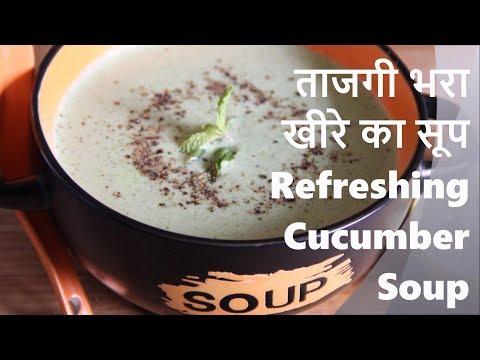 गर्मी के लिए ख़ास ताजगी भरा खीरे का सूप    Summer Special Refreshing Cucumber Soup