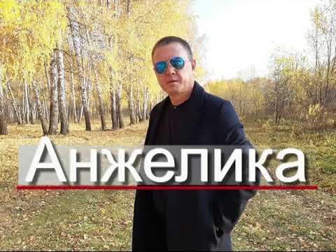 Сергей Сухачев.Анжелика.