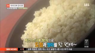[SBS 모닝와이드-아이디어 오디션] 필레오맘 도정기