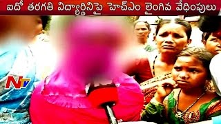 Sexual Harassment On 5th Class Student By Headmaster | People Beat Him Up | Anantapur | NTV