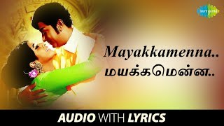 MAYAKKAMENNA with Lyrics | Sivaji Ganesan, Kannadasan, T.M. Soundararajan, P.Susheela | HD Song