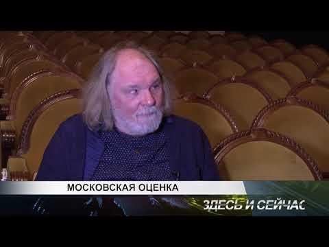 московская оценка