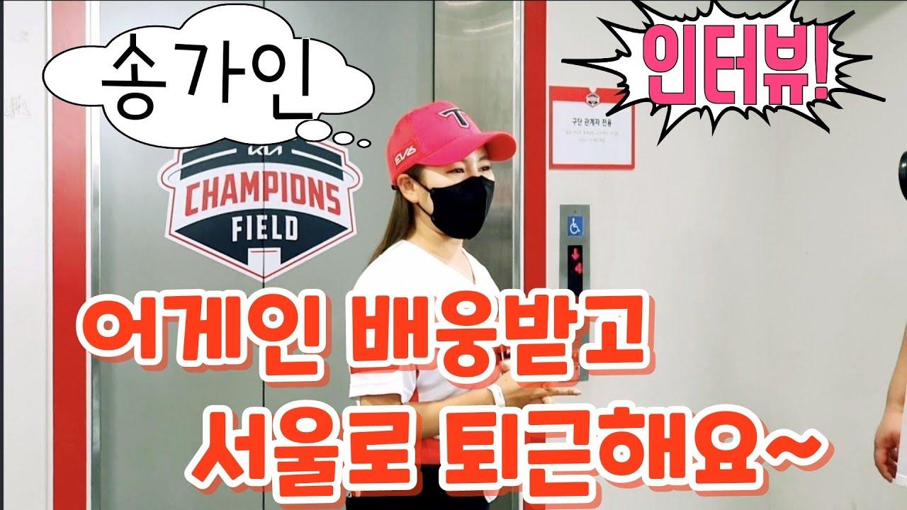 송가인📣퇴근길~ 인터뷰 후에 어게인 배웅받고 서울가요~광주 기아챔피언스필드 9월26일 트로트닷컴