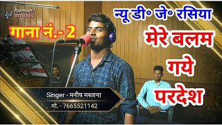 New Rajasthani dj Rasiya song || मेरे बलम गये परदेश || new Manish Mastana Rasiya 2019