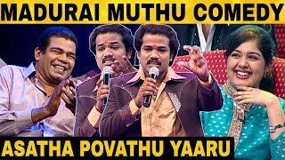 மதுரை முத்துவின் கலகலவென சிரிக்க வைக்கும் அசத்தலான நகைச்சுவை | APY 12 | Thangadurai | Ponnambalam