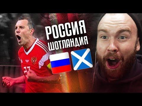 матч РОССИЯ 4-0 ШОТЛАНДИЯ глазами БОЛЕЛЬЩИКА!  [НЕОБЗОР]