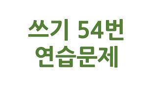 77회 한국어능력시험 쓰기 54번 (77th TOPIK…