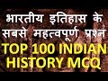 TOP 100 MOST EXPECTED INDIAN HISTORY GK MCQ QUESTIONS FOR ALL EXAMS