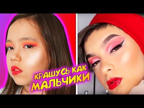 КРАШУСЬ КАК МАЛЬЧИКИ😱 ПАЦАНЯЧИЙ МЭЙКАП ТУТОРИАЛ/Видео Мария ОМГ