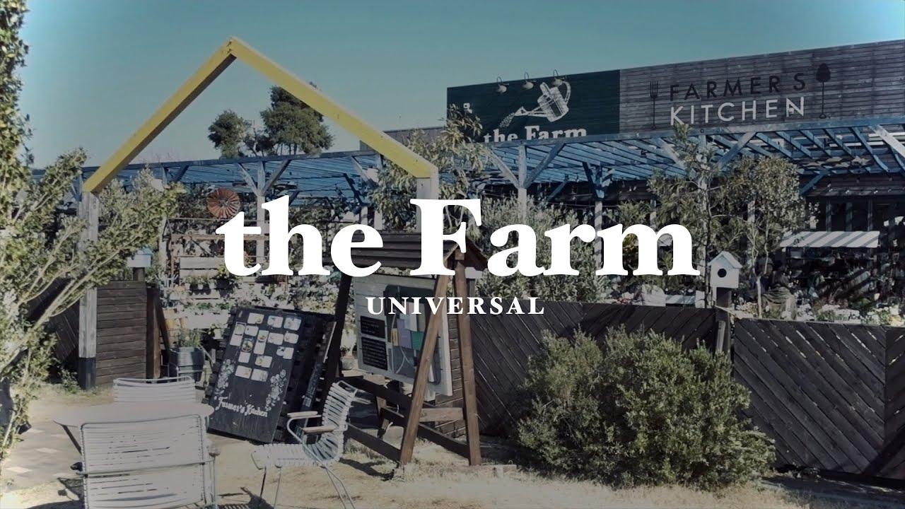 イケてるガーデンセンターを見つけた♪【the Farm UNIVERSAL】
