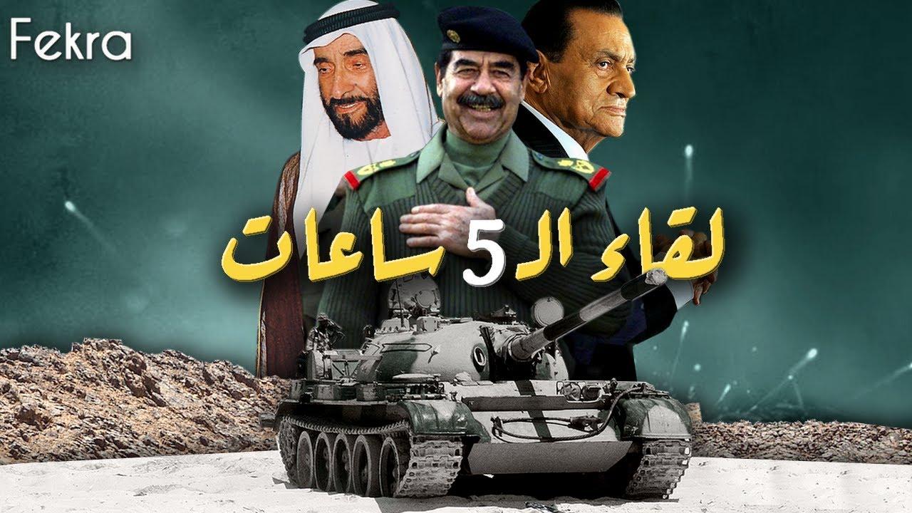 اسرار لقاء الـ5 ساعات بين مبارك وصدام حسين قبل غزو الكويت وهروب الشيخ زايد بطائرة مصرية  !!